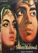 Soni mahiwal movie songs